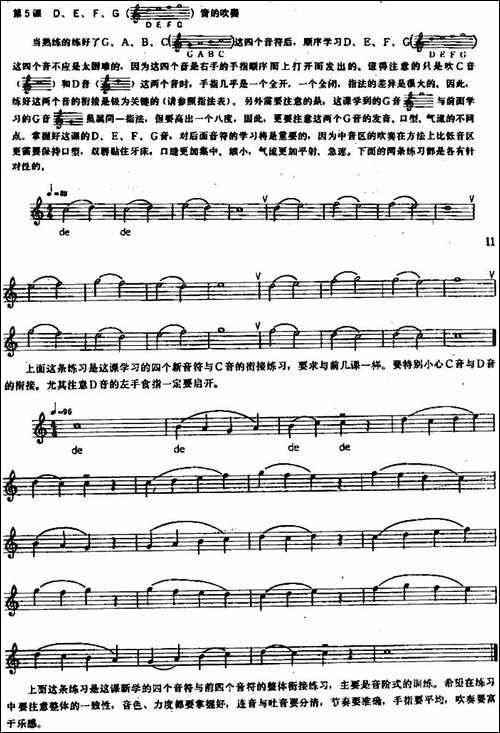 长笛练习曲100课之第5课--D、E、F、G音的吹奏-长笛五线谱|长笛谱