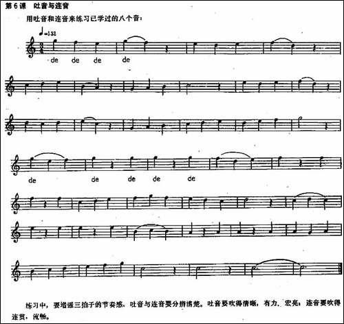 长笛练习曲100课之第6课--吐音与连音-长笛五线谱|长笛谱