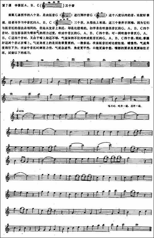 长笛练习曲100课之第7课--中音区A、B、C三个音-长笛五线谱 长笛谱