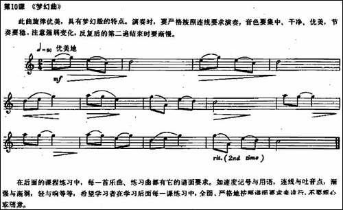 长笛练习曲100课之第10课--梦幻曲-长笛五线谱|长笛谱