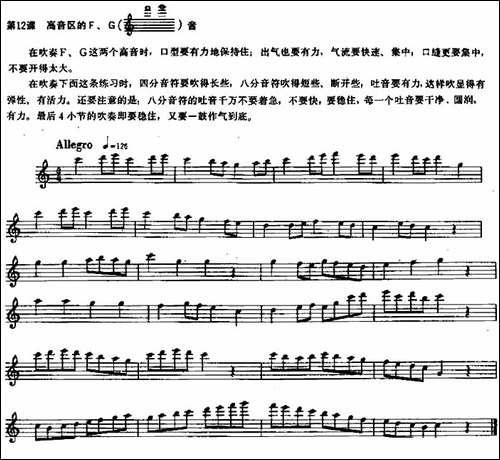 长笛练习曲100课之第12课--高音区的F、G音-长笛五线谱|长笛谱