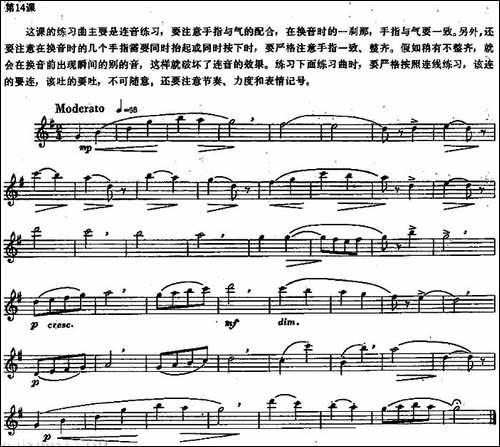 长笛练习曲100课之第14课--连音练习-长笛五线谱|长笛谱