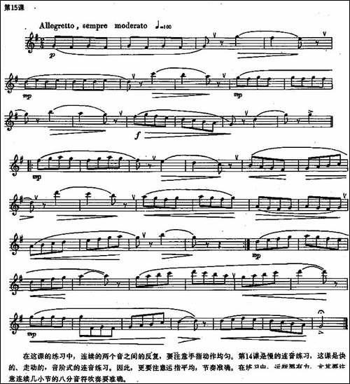 长笛练习曲100课之第15课--连续两个音之间反复-长笛五线谱|长笛谱