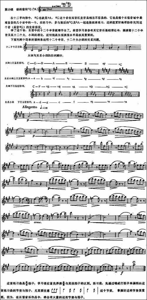 长笛练习曲100课之第19课--新的音符#G-bA-长笛五线谱|长笛谱