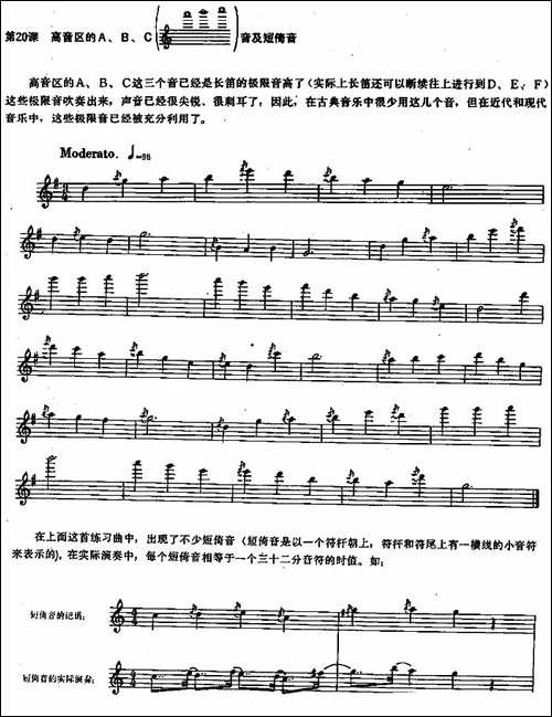 长笛练习曲100课之第20课--高音区的A、B、C音及-长笛五线谱|长笛谱