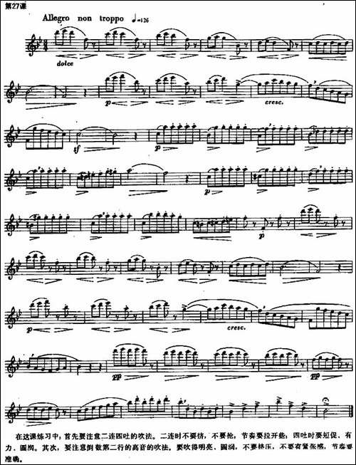 长笛练习曲100课之第27课--二连四吐的吹法-长笛五线谱|长笛谱
