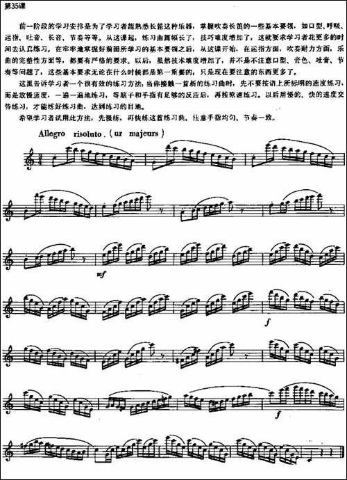 长笛练习曲100课之第35课--练习指法与节奏-长笛五线谱|长笛谱