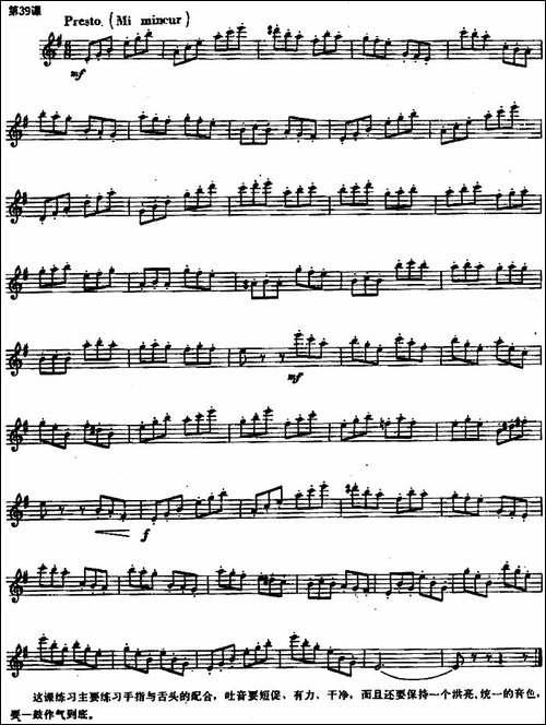 长笛练习曲100课之第39课--练习手指与舌头的配-长笛五线谱|长笛谱