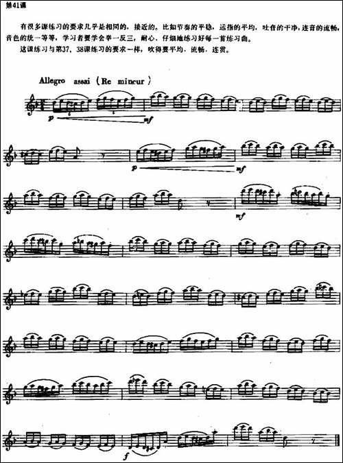 长笛练习曲100课之第41课--节奏的平稳-运指的平-长笛五线谱 长笛谱