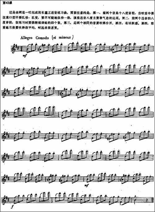 长笛练习曲100课之第43课--两连一吐与三连音-长笛五线谱|长笛谱