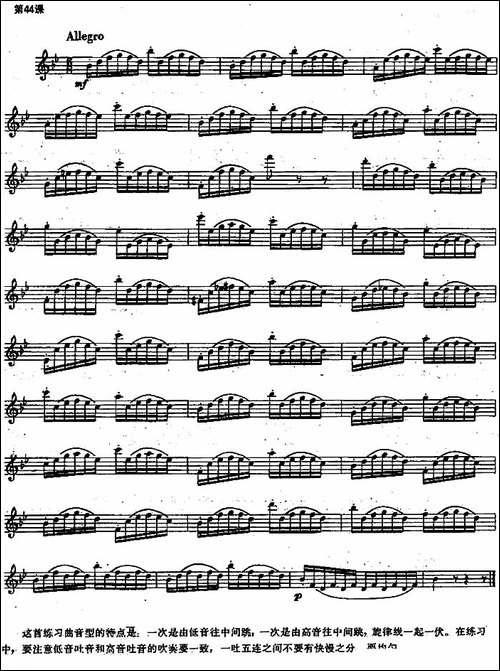 长笛练习曲100课之第44课--低音吐音和高音吐音-长笛五线谱|长笛谱