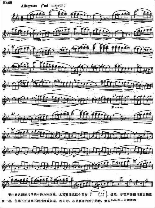 长笛练习曲100课之第48课--各种连线与节奏-长笛五线谱|长笛谱