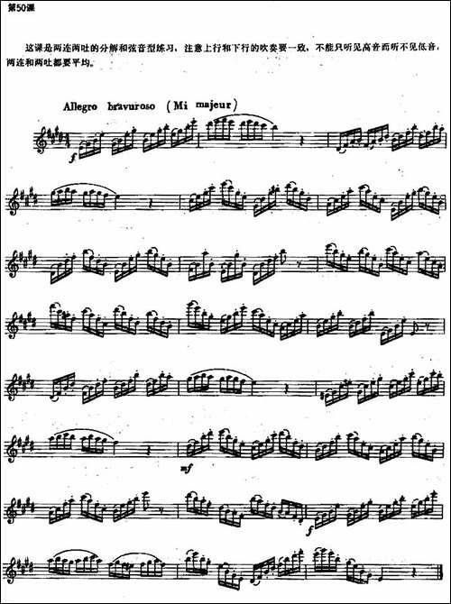 长笛练习曲100课之第50课--两连两吐的分解和弦-长笛五线谱 长笛谱