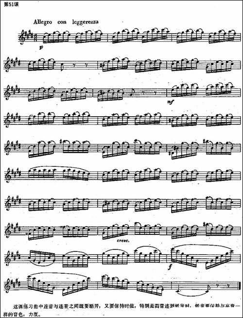 长笛练习曲100课之第51课--中连音与连音-长笛五线谱|长笛谱
