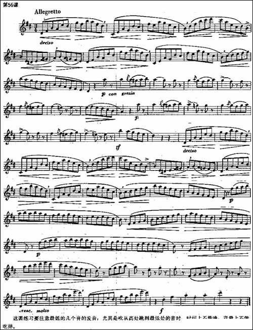 长笛练习曲100课之第56课--最低的几个音的发音-长笛五线谱|长笛谱