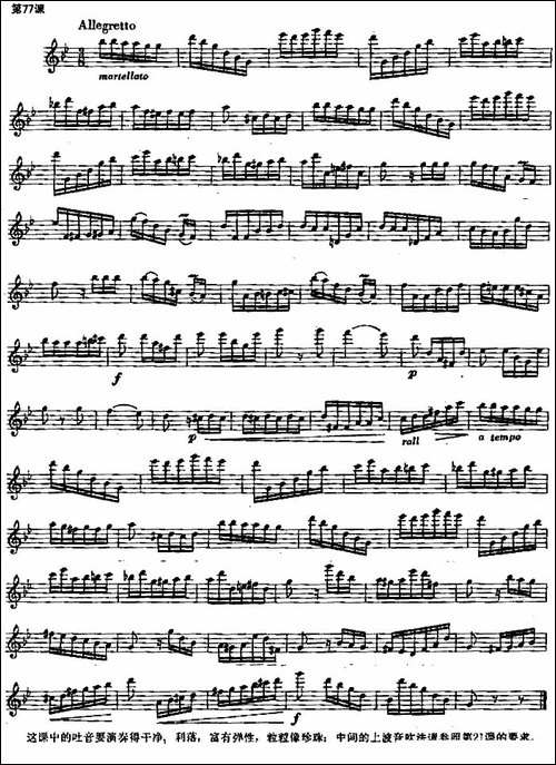 长笛练习曲100课之第77课--吐音演奏练习曲-长笛五线谱 长笛谱