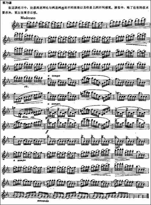 长笛练习曲100课之第79课--两连两吐与两连两连-长笛五线谱 长笛谱