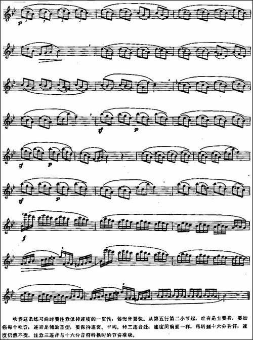 长笛练习曲100课之第86课--三连音与十六分音符-长笛五线谱|长笛谱