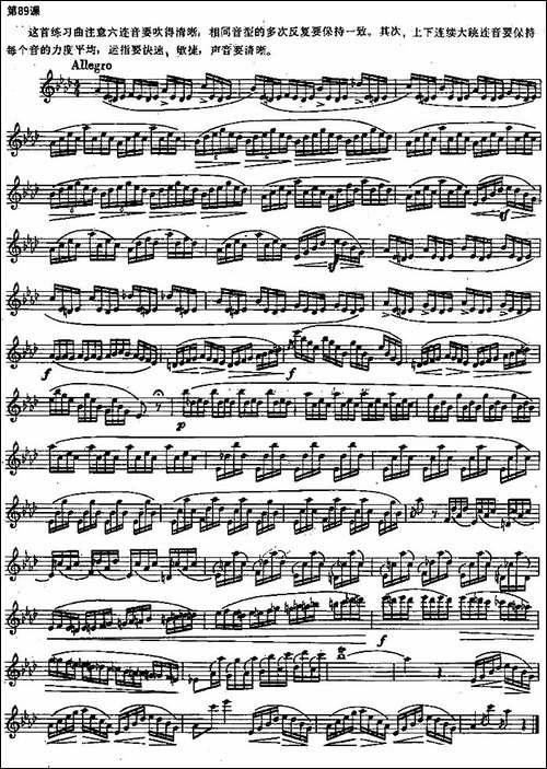 长笛练习曲100课之第89课--六连音与连续大跳连-长笛五线谱|长笛谱