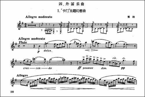 长笛九级考级曲谱-第四—1-长笛五线谱|长笛谱