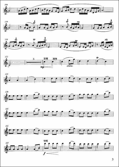 春江花月夜-方定昊编曲版-长笛五线谱|长笛谱