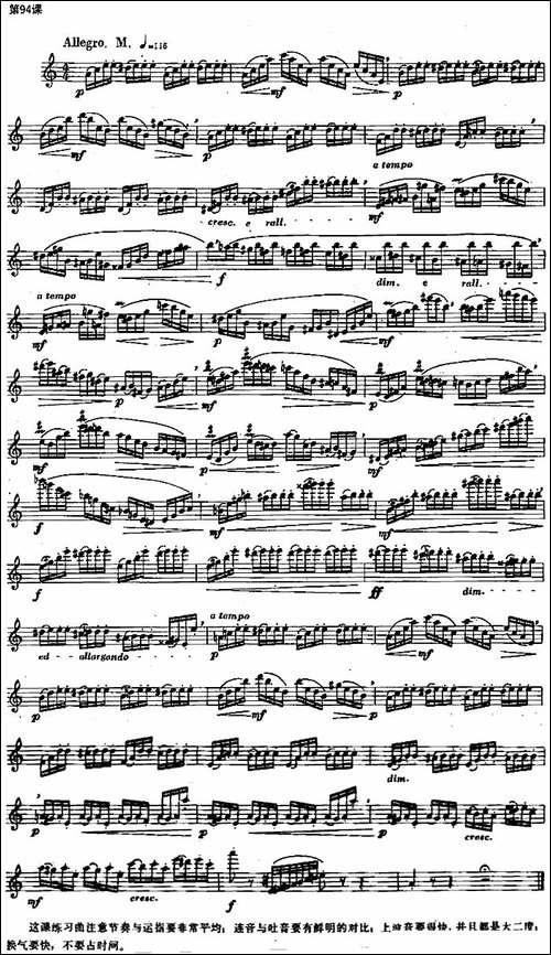 长笛练习曲100课之第94课--节奏与运指练习曲-长笛五线谱|长笛谱