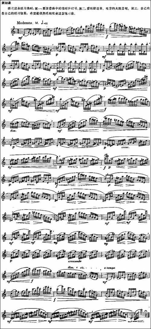 长笛练习曲100课之第98课--升记号与吐音的大跳-长笛五线谱 长笛谱