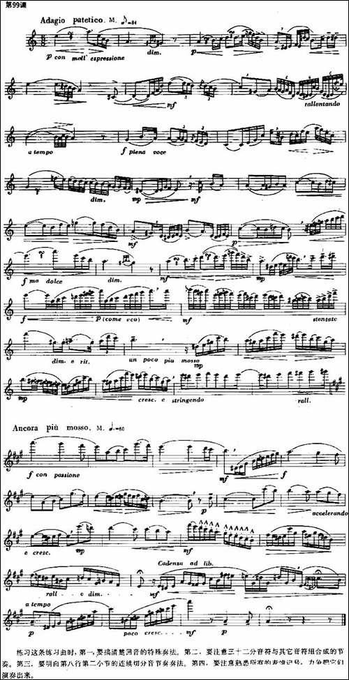 长笛练习曲100课之第99课--回音的特殊奏法练习-长笛五线谱|长笛谱