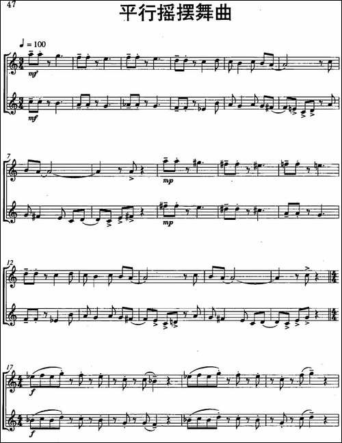 平行摇摆舞曲-Parallel-Swing-二重奏-长笛五线谱|长笛谱
