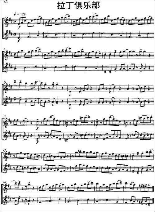 拉丁俱乐部-Latin-Club-二重奏-长笛五线谱|长笛谱