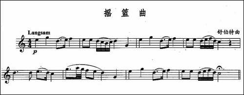 摇篮曲-舒伯特作曲版-长笛五线谱 长笛谱