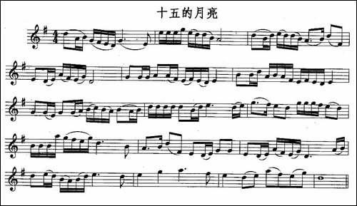 十五的月亮-长笛五线谱|长笛谱