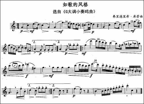 如歌的风格-选自《G大调小奏鸣曲》-长笛五线谱|长笛谱