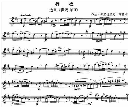 行板-选自《奏鸣曲3》-长笛五线谱|长笛谱