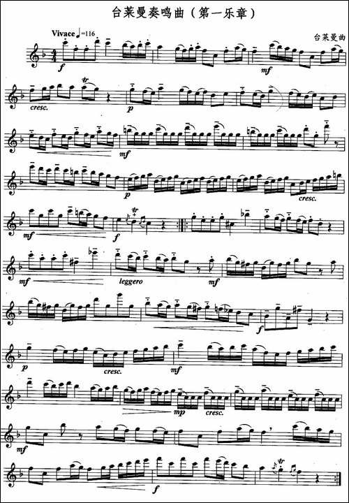 苔莱曼奏鸣曲-第一乐章-长笛五线谱|长笛谱
