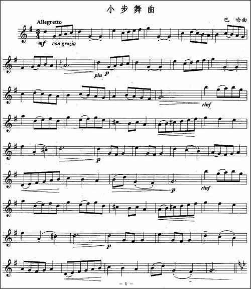 小步舞曲-巴哈作曲版-长笛五线谱 长笛谱