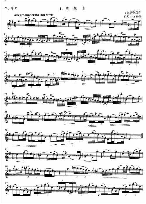 随想曲-长笛五线谱|长笛谱