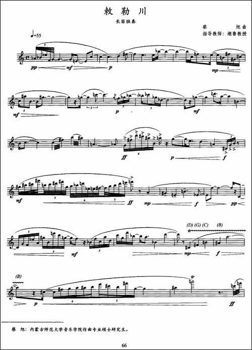 敕勒川-长笛五线谱|长笛谱