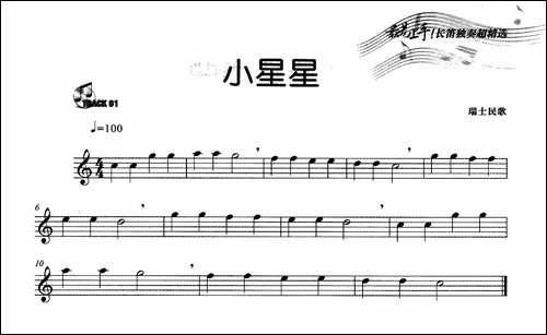 小星星+雪绒花-长笛五线谱 长笛谱