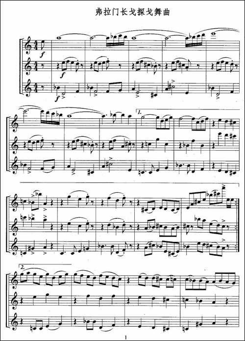 弗拉门长戈探戈舞曲-三重奏-长笛五线谱|长笛谱