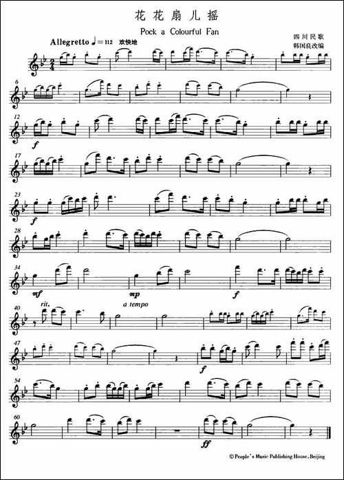 花花扇儿摇-长笛五线谱|长笛谱