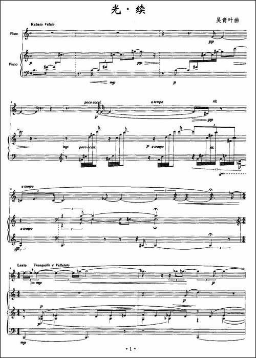 光·续-长笛+钢琴-长笛五线谱 长笛谱