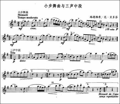 小步舞曲与三声中段-独奏-长笛五线谱|长笛谱