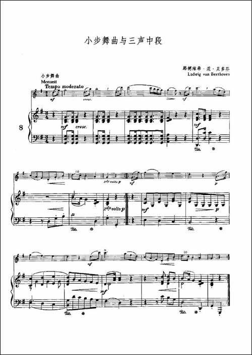 小步舞曲与三声中段-长笛五线谱 长笛谱