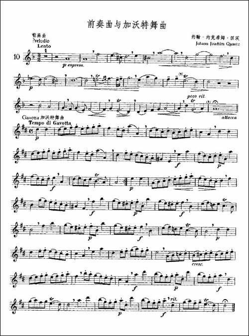 前奏曲与加沃特舞曲-独奏-长笛五线谱 长笛谱