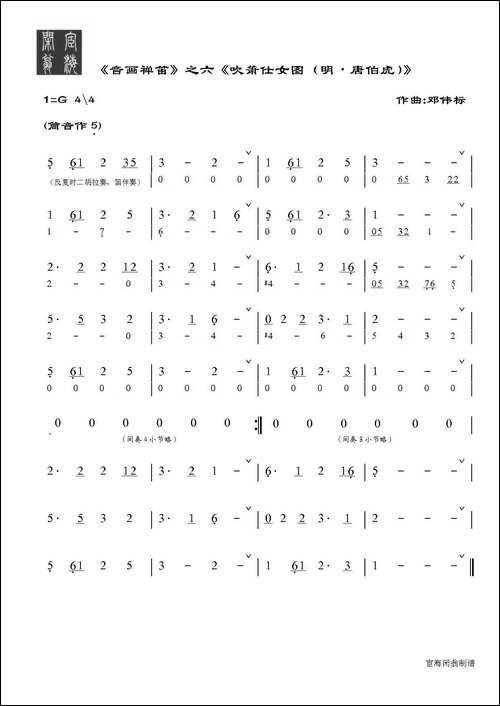 音画禅笛-笛箫间谱|笛箫谱