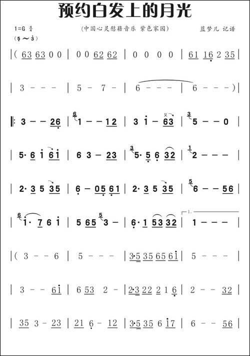 预约白发上的月光-笛箫间谱 笛箫谱