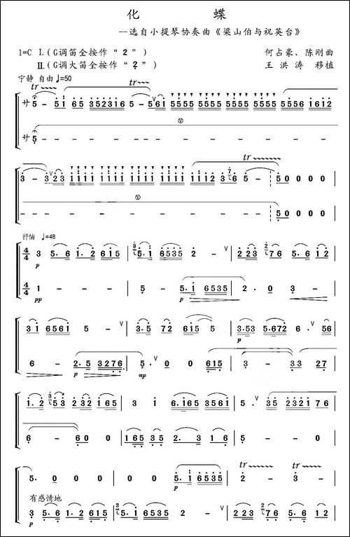 化蝶-竹笛二重奏-笛箫间谱 笛箫谱