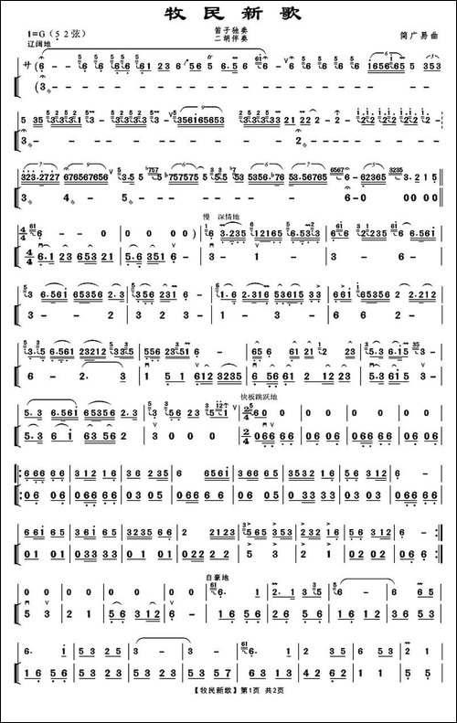 牧民新歌-笛子独奏+二胡伴奏-笛箫间谱|笛箫谱
