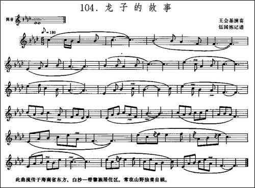 龙子的故事-筚达-笛箫间谱 笛箫谱